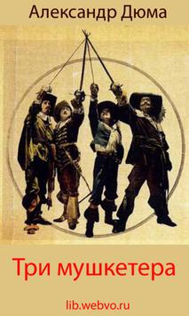 Три мушкетера Александр Дюма poster
