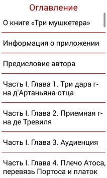 Три мушкетера Александр Дюма apk screenshot