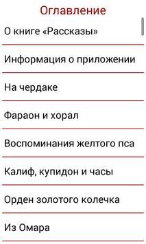 О.Генри - Рассказы apk screenshot