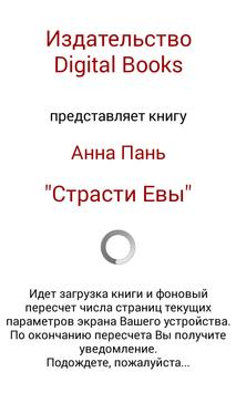 Страсти Евы apk screenshot