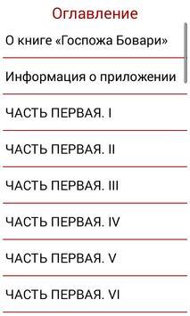 Госпожа Бовари apk screenshot