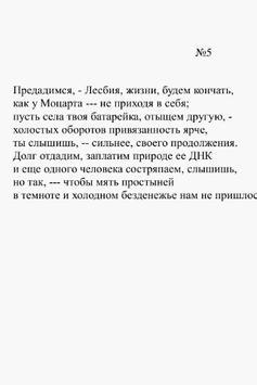 Фасты apk screenshot