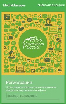 Премия «Медиа-менеджер России» poster