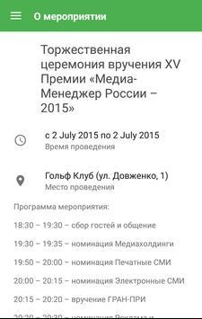 Премия «Медиа-менеджер России» apk screenshot