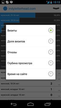 Миллиметрика apk screenshot