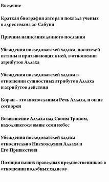 Вероубеждения ('акыда) apk screenshot