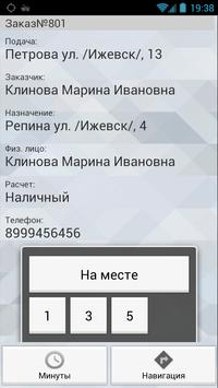TMDriver apk screenshot