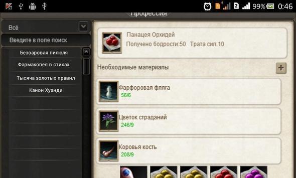 Professions Wushu apk screenshot