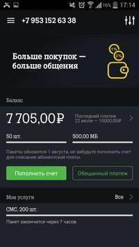 Мой Tele2 apk screenshot