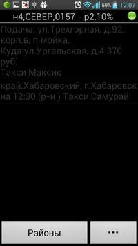 Самурай Такси apk screenshot