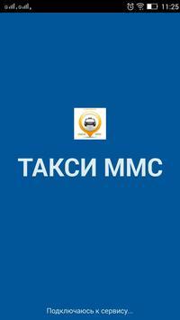 Такси ММС poster