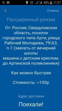 Такси-Арти poster