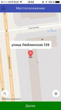 Такси Бриз Элиста apk screenshot