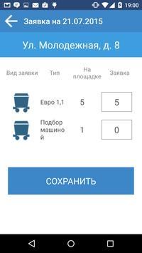 АСУ ЖКХ Клиент poster
