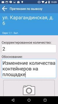АСУ ЖКХ Клиент apk screenshot