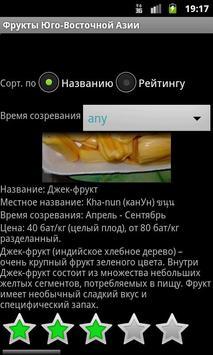 Thailand fruits catalogue apk screenshot