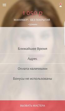 TheBee.Маникюр педикюр на дом. apk screenshot