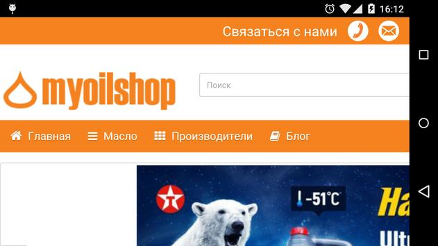 My oil shop apk screenshot