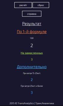 Расчет тормозных башмаков apk screenshot
