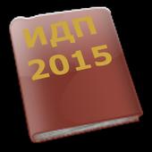 ИДП 2015 icon