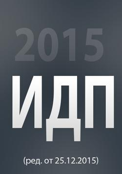ИДП 2015 poster