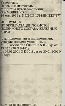 ЦТ-ЦВ-ЦЛ-ВНИИЖТ/277 Инструкция apk screenshot