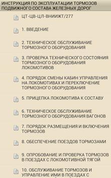 ЦТ-ЦВ-ЦЛ-ВНИИЖТ/277 Инструкция poster