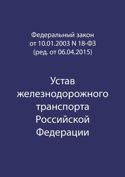 Устав ЖДТ РФ 18-ФЗ poster