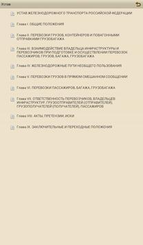 Устав ЖДТ РФ 18-ФЗ apk screenshot