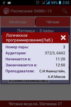 Расписание ИЭиАС apk screenshot