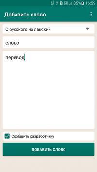 Лакский словарь apk screenshot