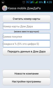 KassaLite mobile ДомДаРа apk screenshot