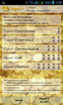 Loyal+ Пинск apk screenshot