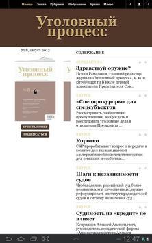 Журнал «Уголовный процесс» poster