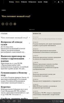 Журнал «Уголовный процесс» apk screenshot