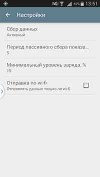 Качество связи apk screenshot