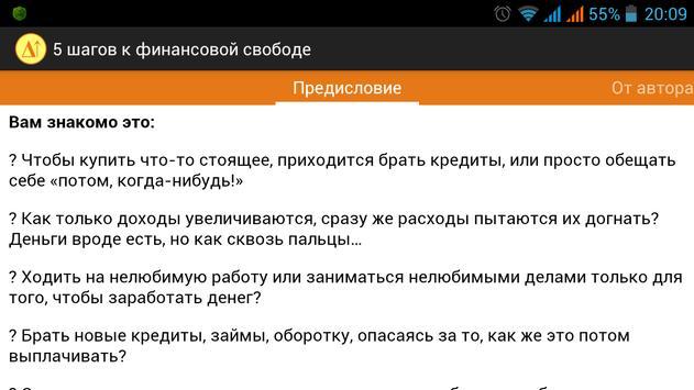 5 шагов к финансовой свободе apk screenshot