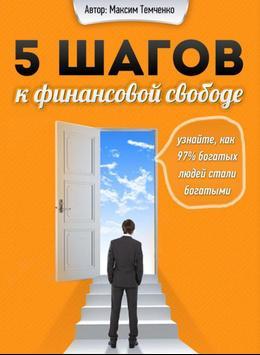 5 шагов к финансовой свободе poster