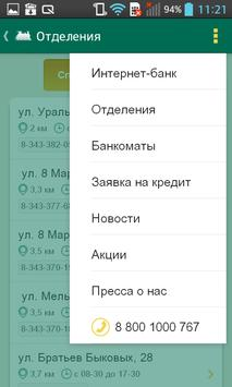 УТБ apk screenshot