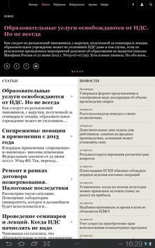Учет в сфере образования apk screenshot
