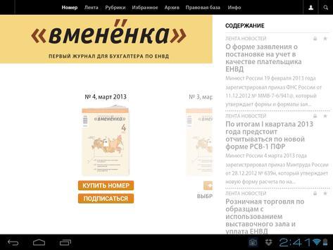 "Журнал ""Вменёнка"" apk screenshot"