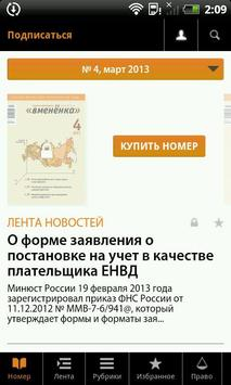 "Журнал ""Вменёнка"" poster"