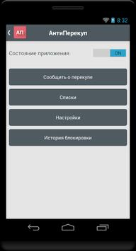 АнтиПерекуп (Антиспам) apk screenshot