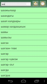 English Tuvinian Dictionary apk screenshot