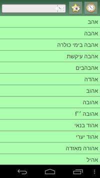 English Hebrew Dictionary apk screenshot