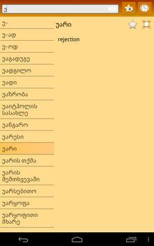 English Georgian dictionary apk screenshot