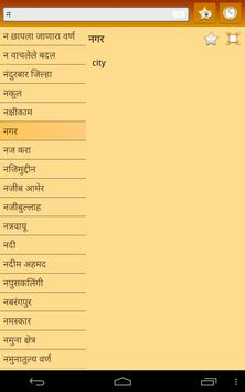 English Marathi dictionary 2 apk screenshot