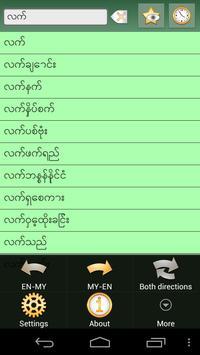 English Burmese Dictionary apk screenshot