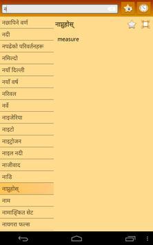 English Nepali dictionary apk screenshot
