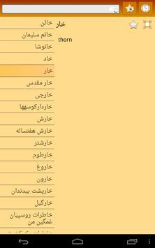 English Iranian Persian Dict apk screenshot
